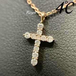 ヨンドシー(4℃)の[新品仕上済] 4℃ k18PG ダイヤモンド クロス ペンダント ネックレス(ネックレス)