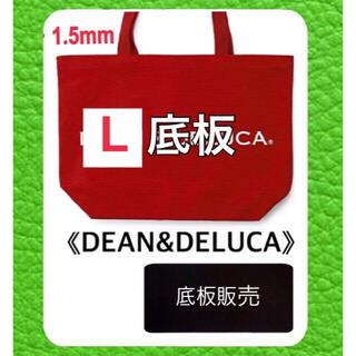 ディーンアンドデルーカ(DEAN & DELUCA)の【底板販売】ディーンアンドデルーカ トートバッグ Lサイズ用2(トートバッグ)