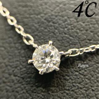 ヨンドシー(4℃)の[新品仕上済] 4℃ プラチナ pt850 一粒 ダイヤモンド ネックレス(ネックレス)