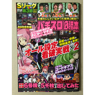 未開封DVD パチスロ必勝本10月号(パチンコ/パチスロ)