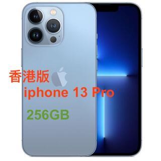 香港版物理Dual SIM iPhone13 Pro 256GB シエラブルー