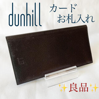 Dunhill - ダンヒル 長札入れ n9364a