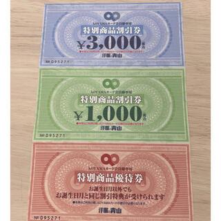 アオヤマ(青山)の洋服の青山 割引券 優待券 商品券(ショッピング)