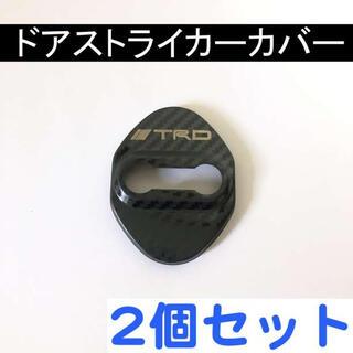 TRD カーボン調 2個 ドアストライカーカバー 送無 トヨタ TOYOTA