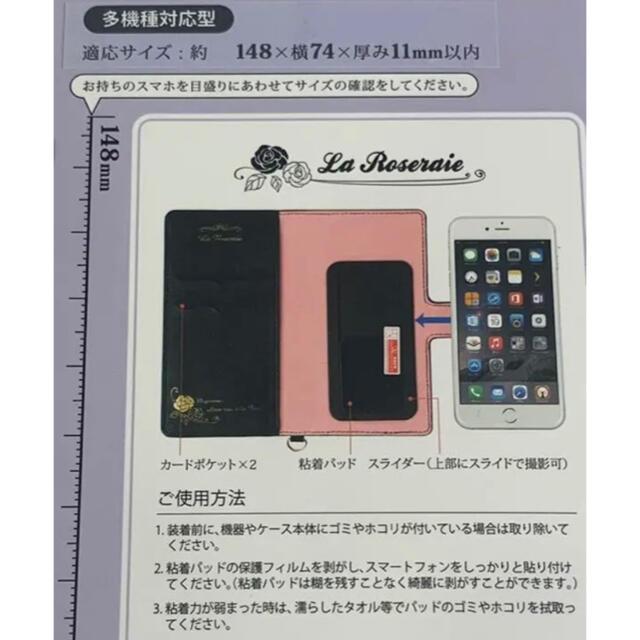 多機種対応 マルチ手帳型 スマホケース Android iPhone カメリア柄 スマホ/家電/カメラのスマホアクセサリー(Androidケース)の商品写真