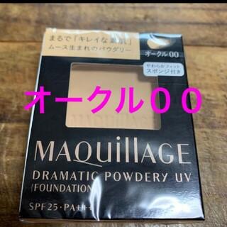 MAQuillAGE - 「マキアージュ ドラマティックパウダリー UV オークル00
