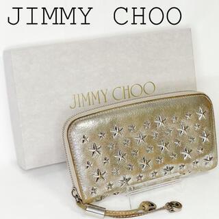JIMMY CHOO - 【送料無料】JIMMY CHOO ジミーチュウ スタースタッズ 長財布