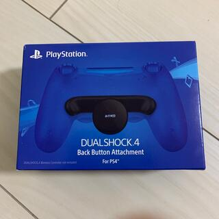 プレイステーション4(PlayStation4)のPS4 DUALSHOCK4 背面ボタンアタッチメント(家庭用ゲーム機本体)