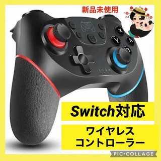 スイッチ switch コントローラー HD振動 6軸ジャイロ ワイヤレス(家庭用ゲーム機本体)
