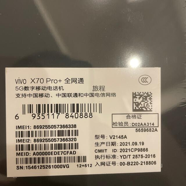 ANDROID(アンドロイド)のVIVO x70 pro+ 12+512 オレンジ 未開封 即発送 スマホ/家電/カメラのスマートフォン/携帯電話(スマートフォン本体)の商品写真