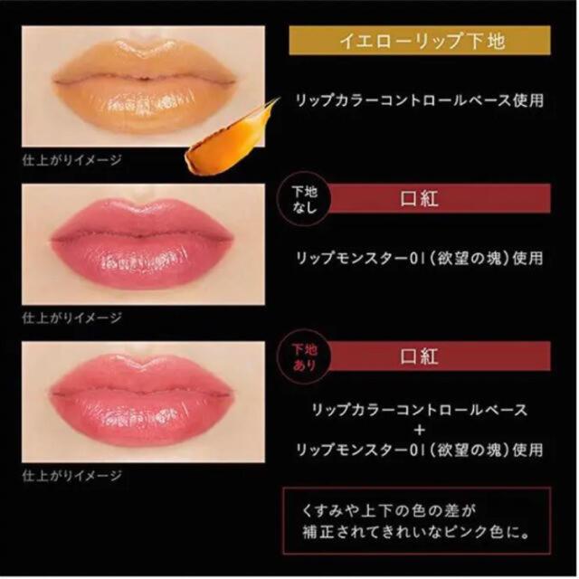 KATE(ケイト)の新品未開封 リップモンスター 忍ばせイエロー コスメ/美容のベースメイク/化粧品(口紅)の商品写真