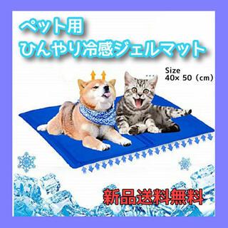 ペット ひんやり クール マット 犬 猫 用 50×40 cm 冷却 熱中症 (その他)