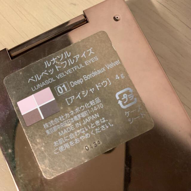 LUNASOL(ルナソル)のルナソルベルベットフルアイズ01 コスメ/美容のベースメイク/化粧品(アイシャドウ)の商品写真