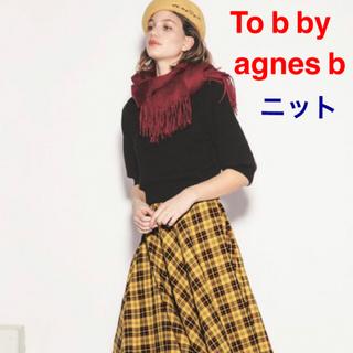 アニエスベー(agnes b.)のTo b. by agnes b. トゥービーバイアニエスベー  ニット 黒(ニット/セーター)