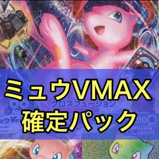 ポケモン - ミュウVMAX確定パック フュージョンアーツ SA HR ポケモンカード