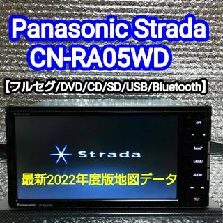 パナソニック(Panasonic)の最新版 2022年度版地図データPanasonic「CN-RA05WD」SDナビ(カーナビ/カーテレビ)