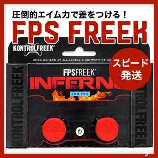 【エイム向上】FPS Freek FPS フリーク INFERNO(家庭用ゲーム機本体)