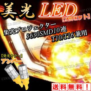 集光プロジェクター アンバー 美光 10連 5630SMD T10 LED 2個