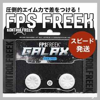【エイム向上】FPS Freek FPS フリーク GALAXY(家庭用ゲーム機本体)