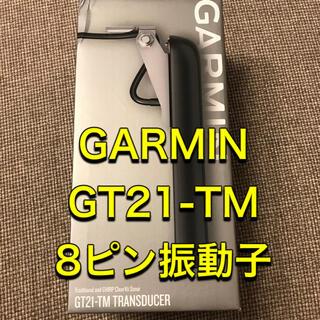ガーミン(GARMIN)のGARMIN ガーミン GT21-TM 8pin クリアビュー・通常2D振動子 (その他)