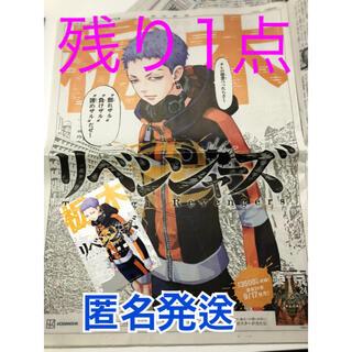東京卍リベンジャーズ 朝刊 & ポストカード 特典 非売品 三ツ谷