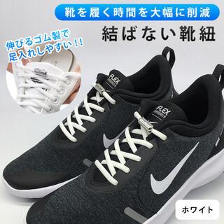 ホワイト結ばない 靴紐 シューレース ロック 簡単 子供 大人 高齢者 ゴム製(スニーカー)