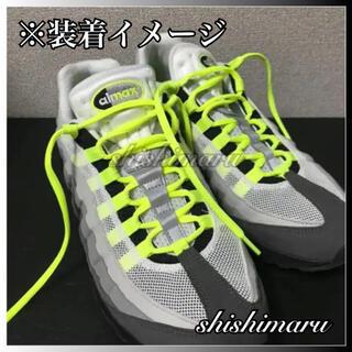 シューレース(靴紐) オーバル(楕円) ネオンイエロー 120㎝ ※商品説明必読(スニーカー)