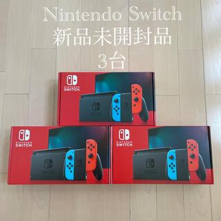 ニンテンドースイッチ(Nintendo Switch)のNintendo Switch 3台(家庭用ゲーム機本体)