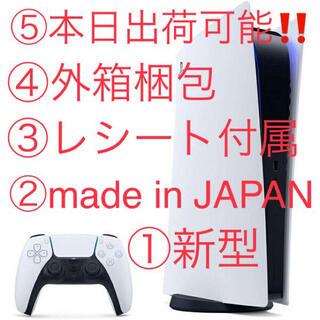プレイステーション(PlayStation)のプレイステーション5 PlayStation5 プレステ5 PS5  ★未開封★(家庭用ゲーム機本体)