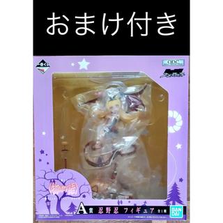 バンダイ(BANDAI)のおまけ付き 一番くじ 物語シリーズ A賞 忍野忍 フィギュア(アニメ/ゲーム)