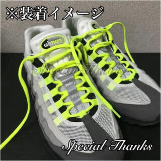 オーバル(楕円) シューレース(靴紐) ネオンイエロー 120㎝ ※商品説明必読