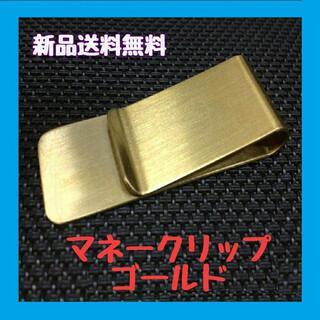 最安値 ステンレス製 マネー クリップ シンプル ゴールド