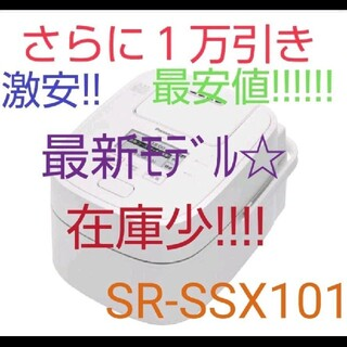 パナソニック(Panasonic)の白 パナソニック 炊飯器5.5 新品 SR-SSX101  SR-VSX101 (炊飯器)