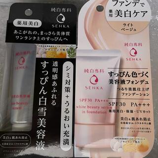 SHISEIDO (資生堂) - 新品未使用 すっぴん白雪美容液&美容液ファンデ