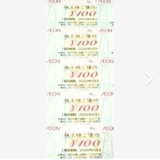 AEON(イオン)のイオン株主優待 イオン 優待券 マックスバリュー クーポン券 ポイント消化 チケットの優待券/割引券(ショッピング)の商品写真