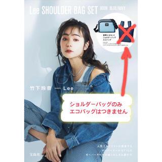 宝島社 - Lee[リー] ショルダーバッグ  BLUE  宝島社 エコバックなし
