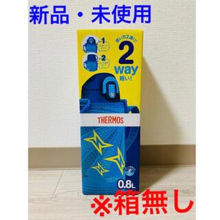 サーモス(THERMOS)の【新品】THERMOS 水筒 真空断熱2way 800ml ブルー イエロー(水筒)