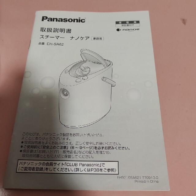 Panasonic(パナソニック)のPanasonic ナノケア スチーマー スマホ/家電/カメラの美容/健康(フェイスケア/美顔器)の商品写真