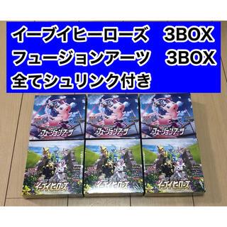 ポケモン - 新品未開封  フュージョンアーツ3box イーブイヒーローズ3box