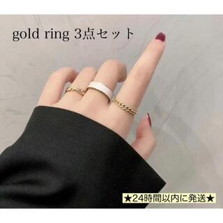 最安値!ゴールドリング♢3点セット♢指輪♢ピンキー♢韓国♢BTS♢niziu9