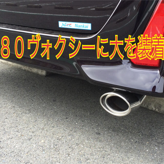 新品!完全オリジナル!高品質!80ヴォクシー・ノアに!オーバルマフラーカッター! 自動車/バイクの自動車(車外アクセサリ)の商品写真