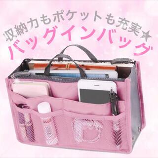 バッグインバッグ ピンク インナーバッグ 収納 化粧ポーチ 多機能 便利グッズ