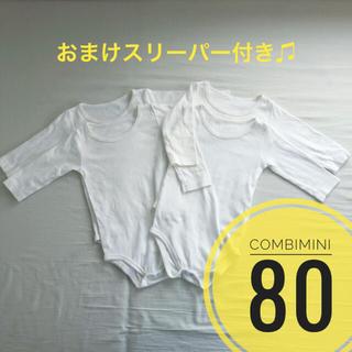 コンビミニ(Combi mini)の美品 長袖 ボディTシャツ 4枚 セット まとめ売り 80 無地 白 スリーパー(肌着/下着)
