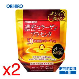 オリヒロ(ORIHIRO)のORIHIRO オリヒロ 濃密コラーゲン プラセンタ 30日分x2(その他)