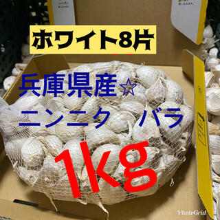 兵庫県産 ニンニク お得(野菜)