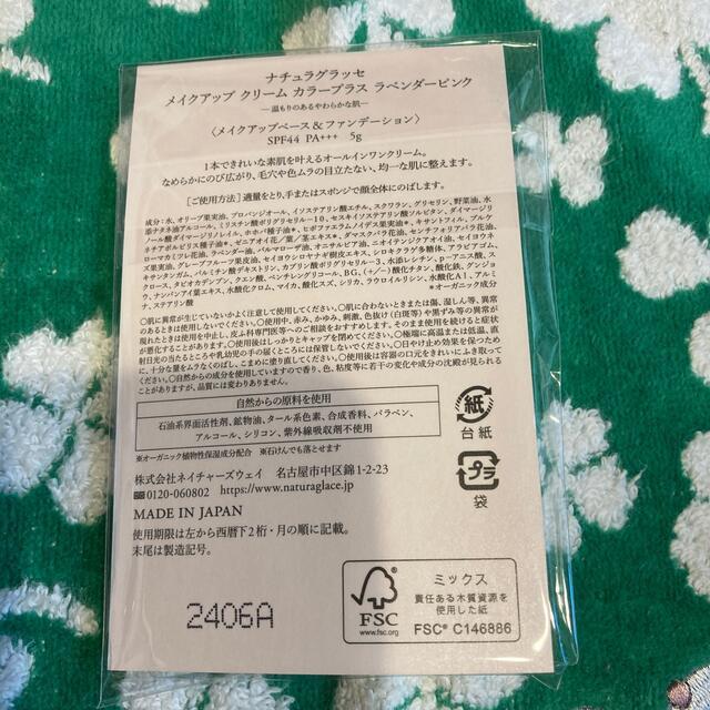 naturaglace(ナチュラグラッセ)のナチュラグラッセ メイクアップクリームカラープラス ラベンダーピンク コスメ/美容のベースメイク/化粧品(化粧下地)の商品写真