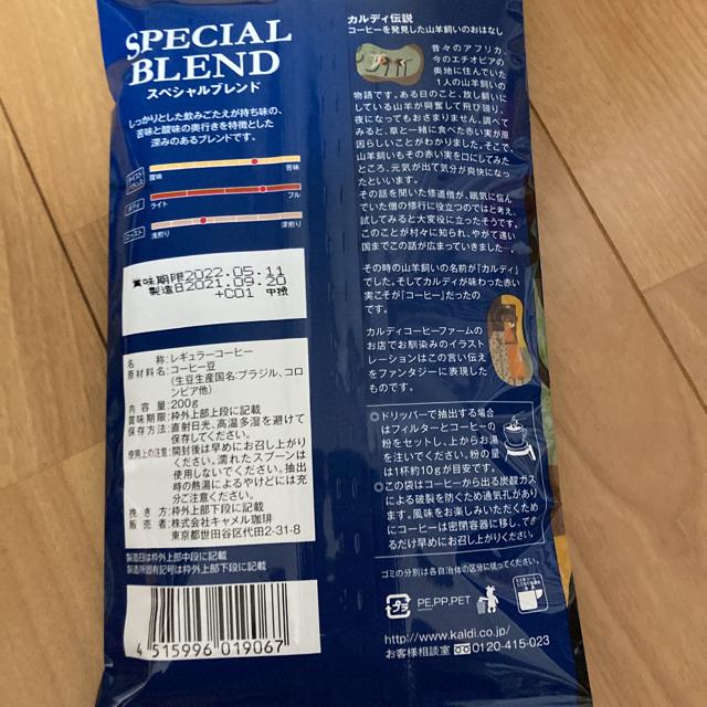 KALDI(カルディ)のカルディ スペシャルブレンド KALDIコーヒー粉 3袋‼️新品 食品/飲料/酒の飲料(コーヒー)の商品写真