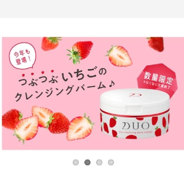 DUO クレンジングバーム いちご コスメ/美容のスキンケア/基礎化粧品(クレンジング/メイク落とし)の商品写真