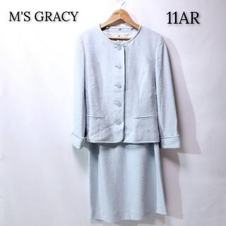 エムズグレイシー(M'S GRACY)のエムズグレイシー  スカートスーツ セットアップ 大きいサイズ ライトブルー(セット/コーデ)