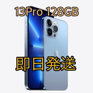 iPhone - iPhone13 Pro 128GB シエラブルー SIMフリー